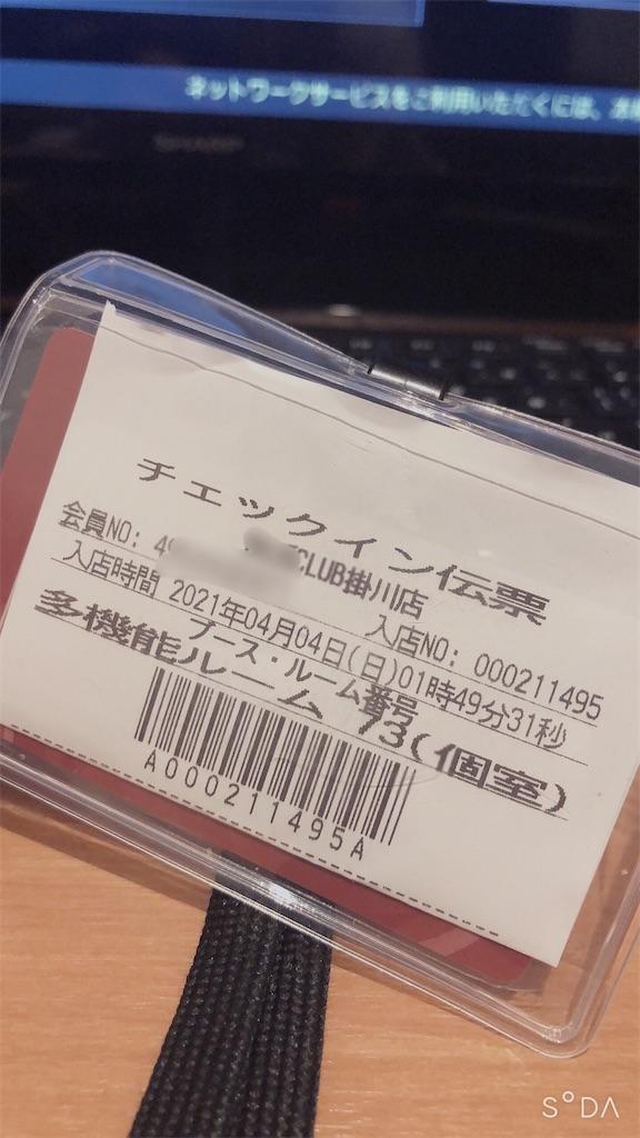f:id:kazu7513:20210406190039j:image