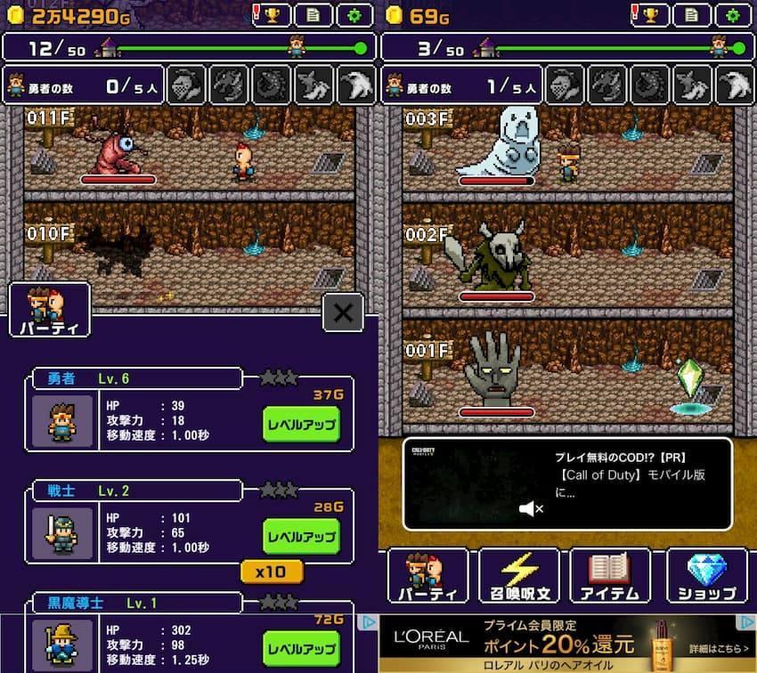 魔王「世界の半分あげるっていっちゃった」 プレイ中画面