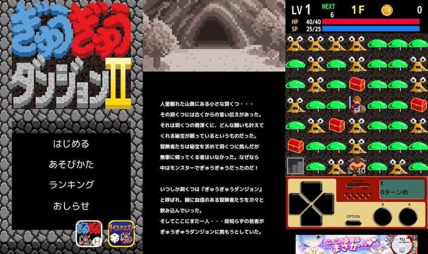 ぎゅうぎゅうダンジョン2 トップ画面とプロローグ画面とプレイ中画面