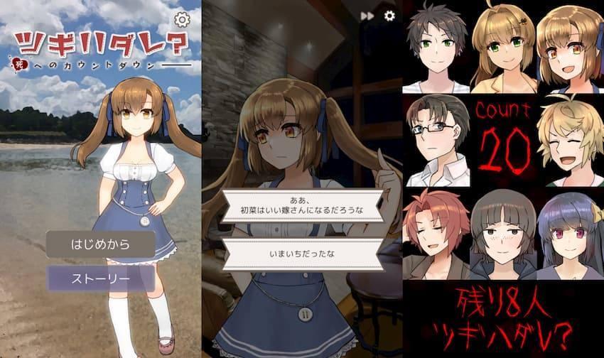 ツギハダレ トップ画面とストーリー分岐の選択肢画面と生き残り人数を示す画面の写真
