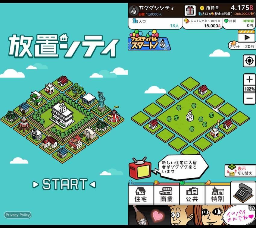 放置シティ トップ画面と育成中の街の写真