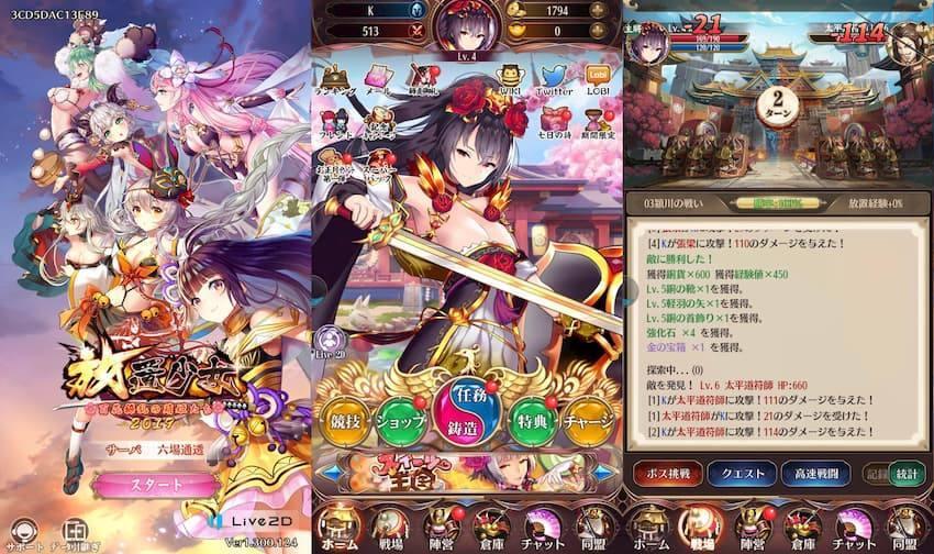 放置少女 トップ画面とメイン画面と戦闘中画面の結合写真
