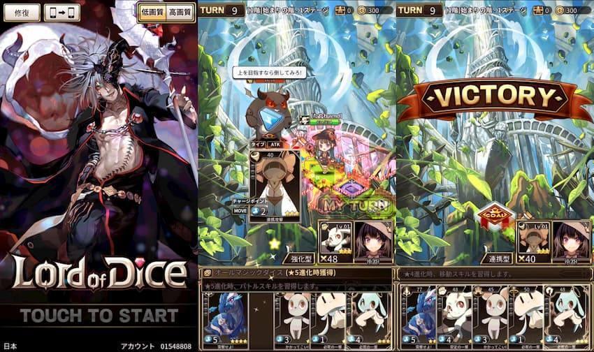 ロードオブダイスのトップ画面とプレイ中画面の結合写真