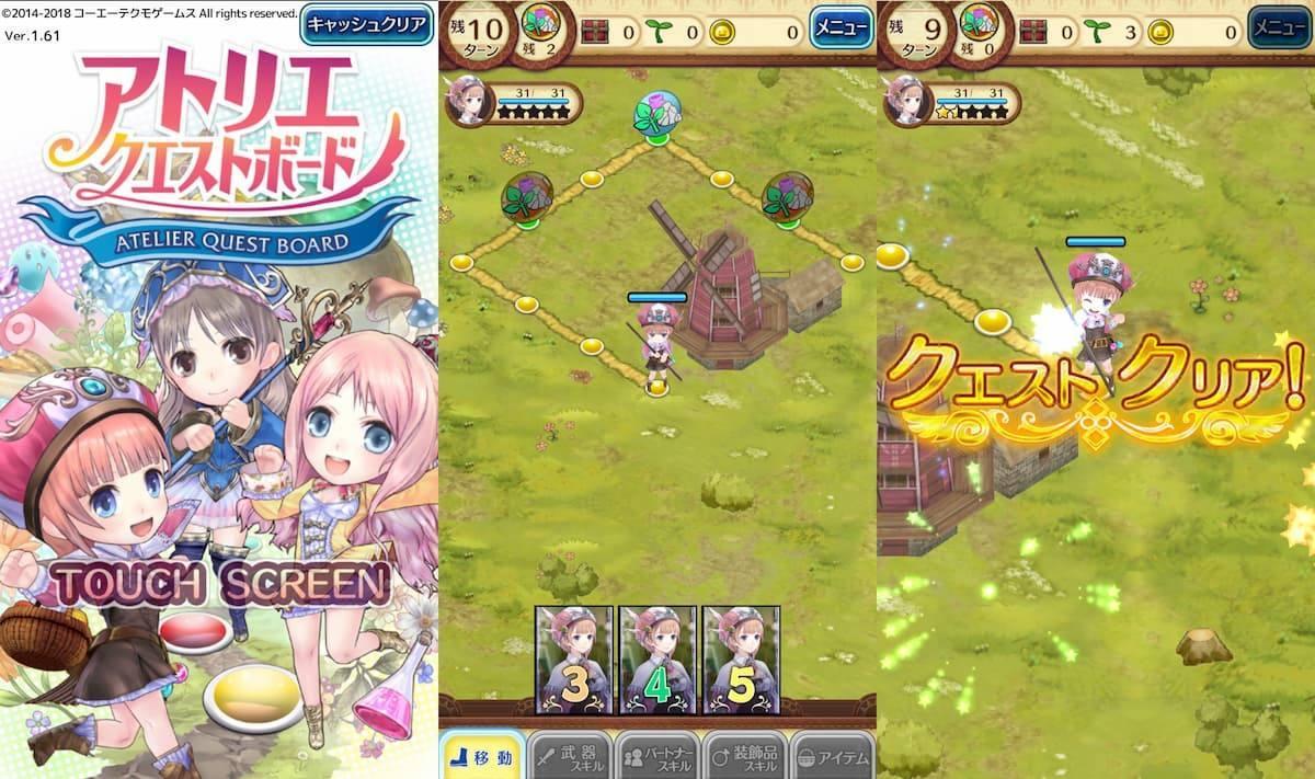 アトリエクエストボード トップ画面と戦闘中画面とクエストクリア時の写真