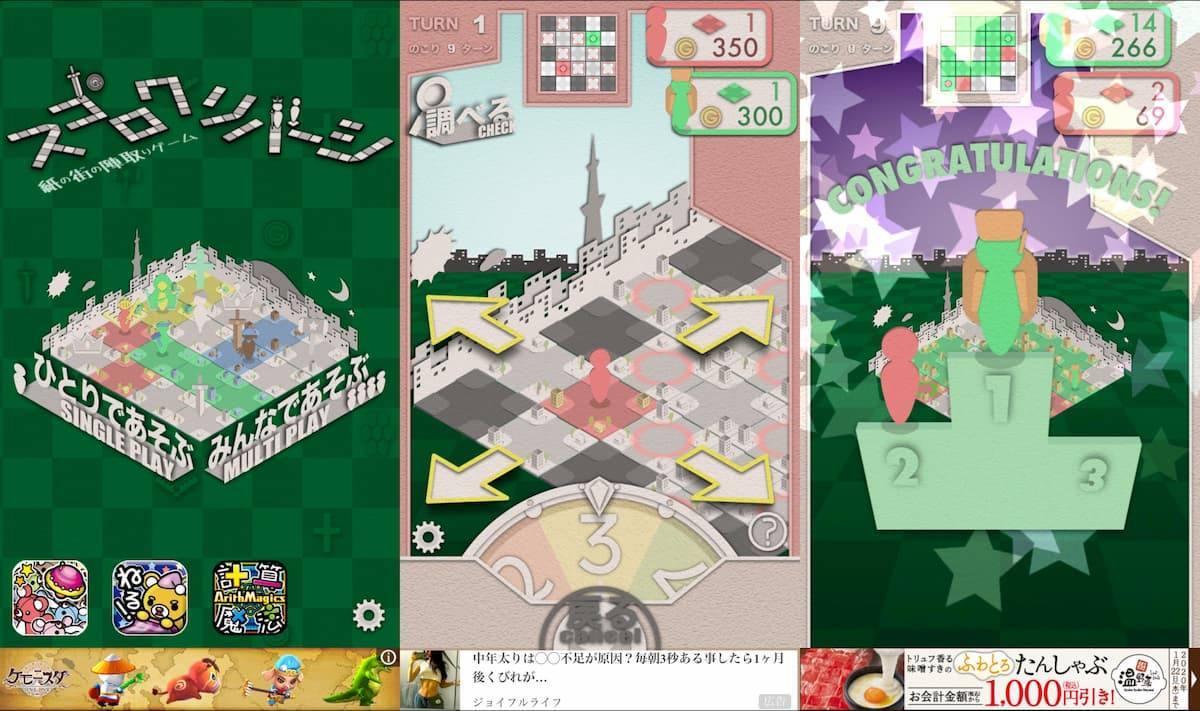 対戦!すごろくリバーシのトップ画面とすごろくの移動中画面、クリア画面の結合写真