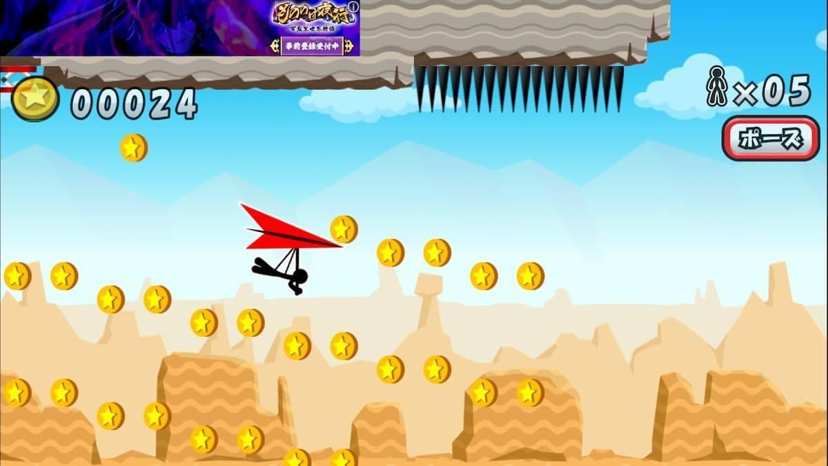 ハンググライダーでコイン プレイ中の写真