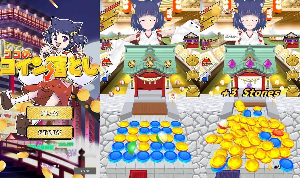 ココのコイン落とし トップ画面とプレイ中画面の結合写真