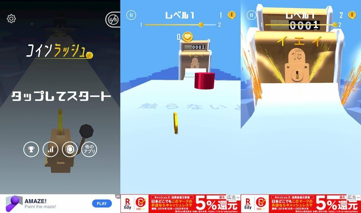 コインラッシュ トップ画面とプレイ中の写真