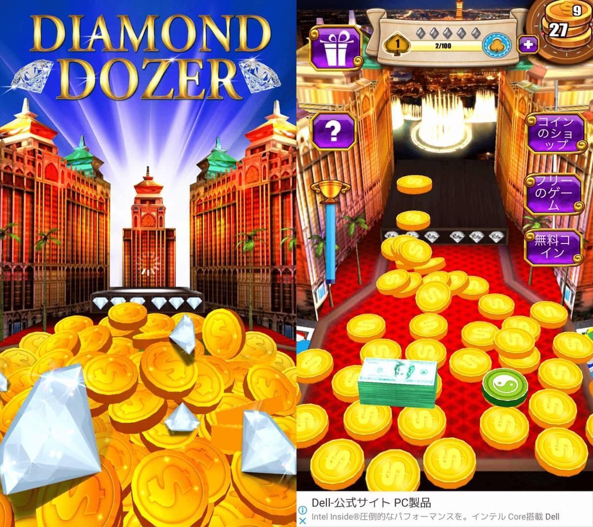 ダイヤモンドドーザーコインプッシャー トップ画面とプレイ中画面の写真