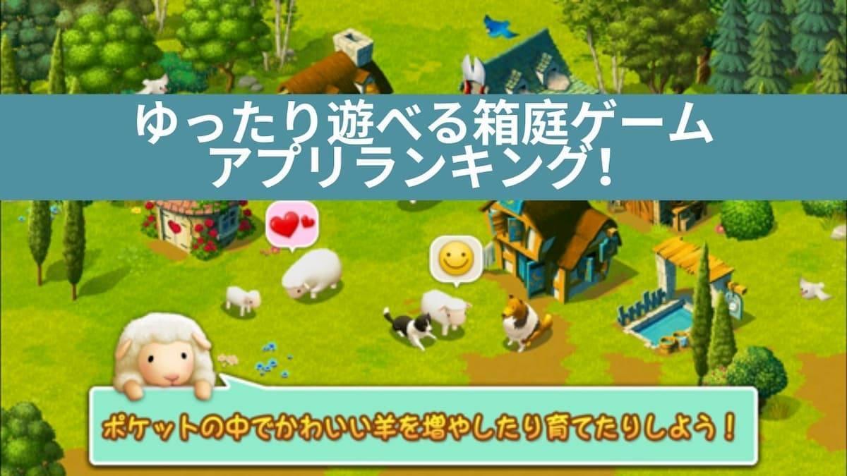ゆったり遊べる箱庭ゲームアプリランキング記事 アイキャッチ画像