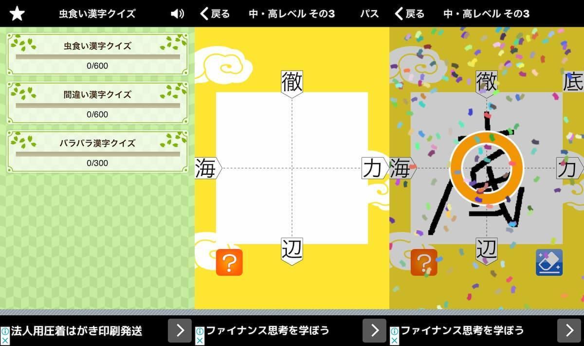 虫食い漢字クイズ アプリ紹介画像