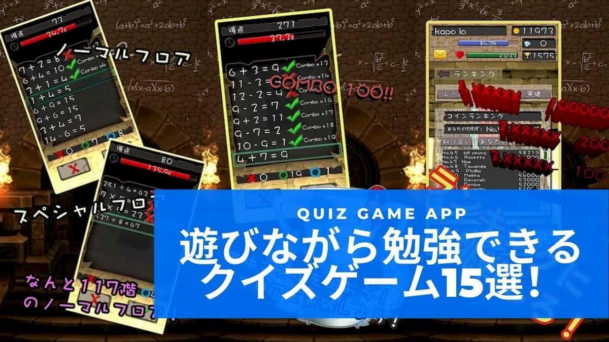 遊びながら勉強できるクイズゲーム15選!記事アイキャッチ画像