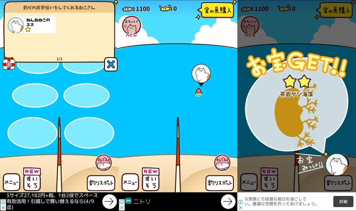 ねこ釣り アプリ紹介画像