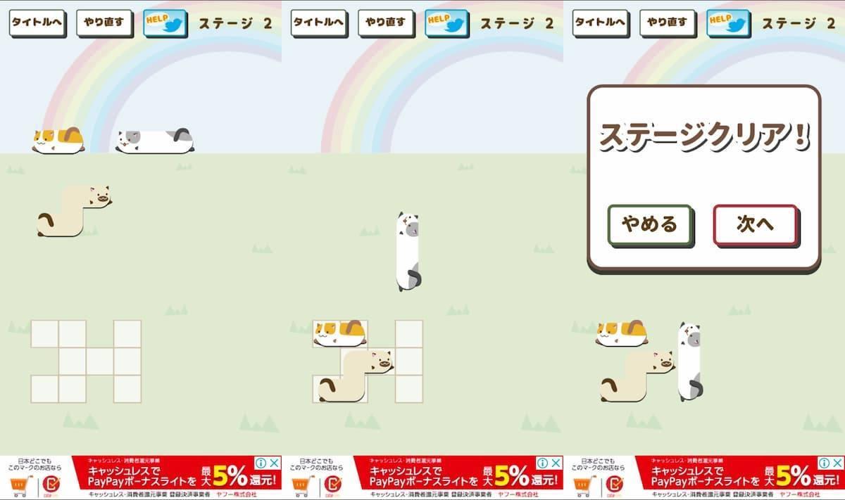 ねこつめ2 アプリ紹介画像