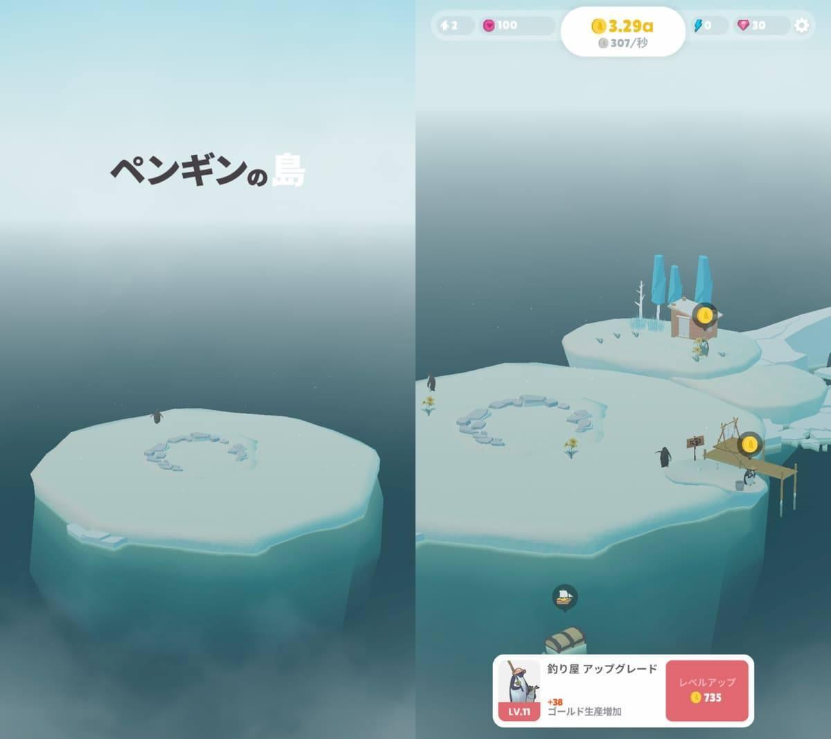 ペンギンの島 紹介画像