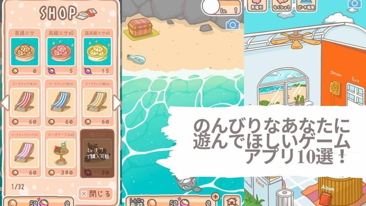 のんびりなあなたに遊んでほしいゲームアプリ! アイキャッチ画像