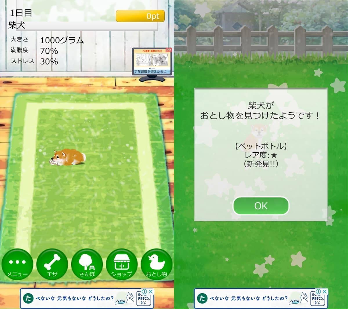 癒しの子犬育成ゲーム アプリ紹介画像