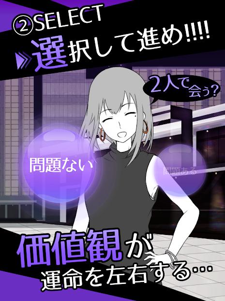 元カノは友達だから問題ない アプリ紹介画像
