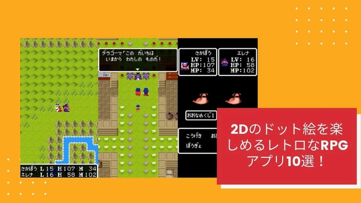 2Dのドット絵を楽しめるレトロなRPGアプリ10選! 記事アイキャッチ画像