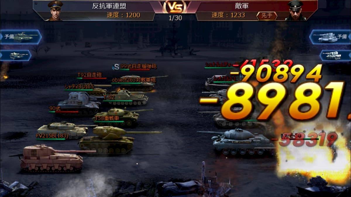 戦車帝国 アプリ紹介画像