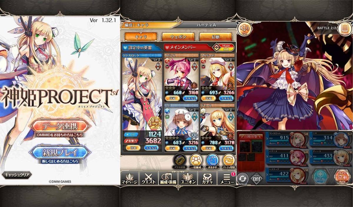 神姫プロジェクト アプリ紹介画像