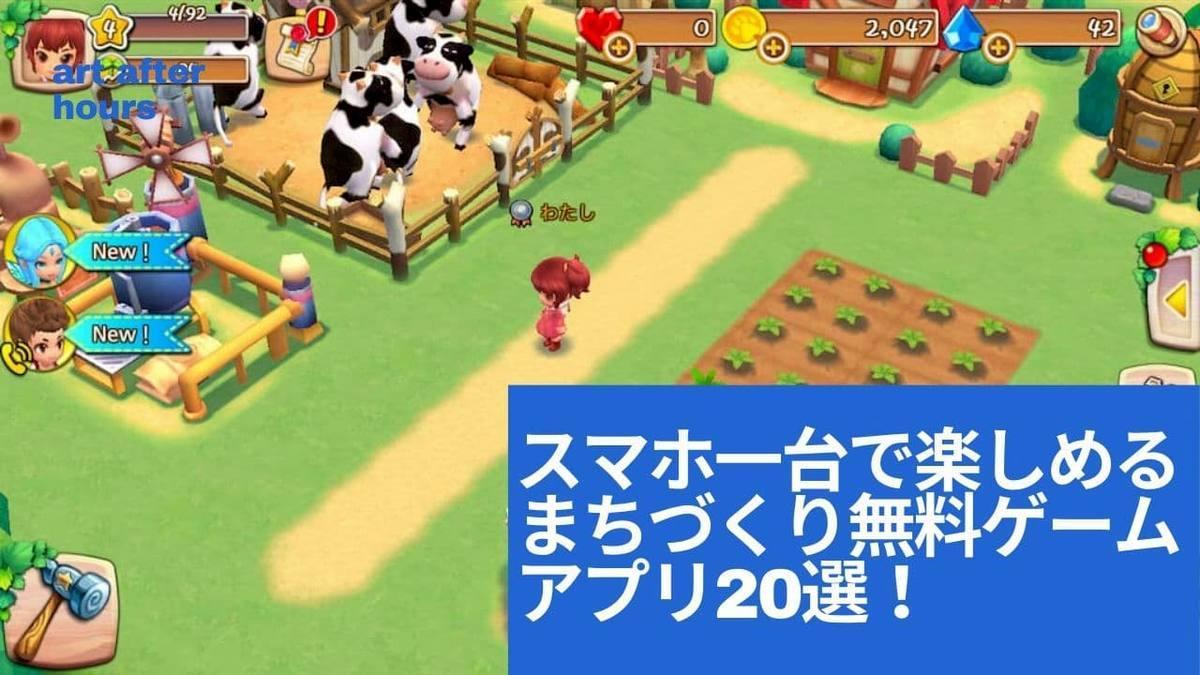 まちづくり無料ゲームアプリ20選! 記事アイキャッチ画像