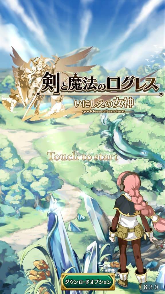 剣と魔法のログレス トップ画面の写真