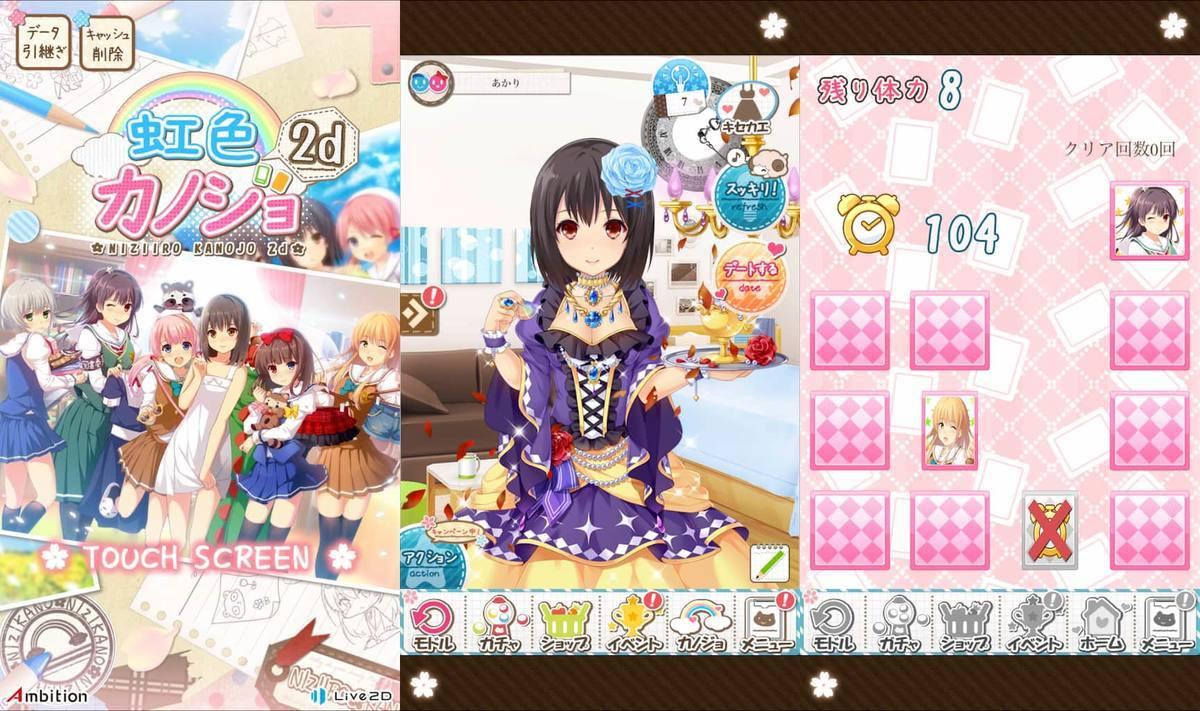 虹色カノジョ トップ画面とホーム画面とミニゲーム中の写真