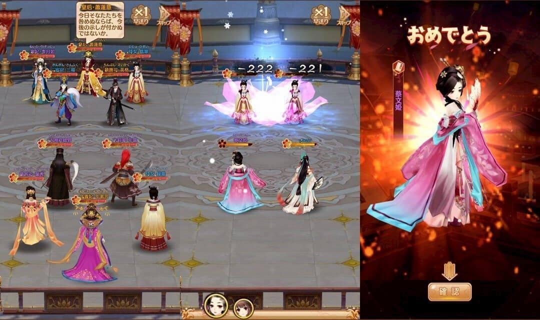 謀りの姫 ストーリー画面と戦闘中と衣装GETの写真
