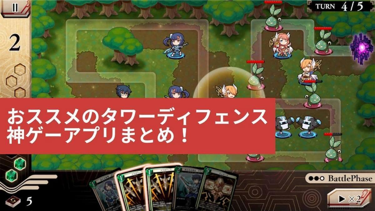 おススメのタワーディフェンス神ゲーアプリ18選! アイキャッチ画像