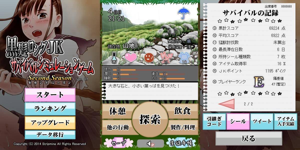 黒髪ロングJKサバイバルシミュレーション トップ画面とサバイバル中とサバイバル結果の写真