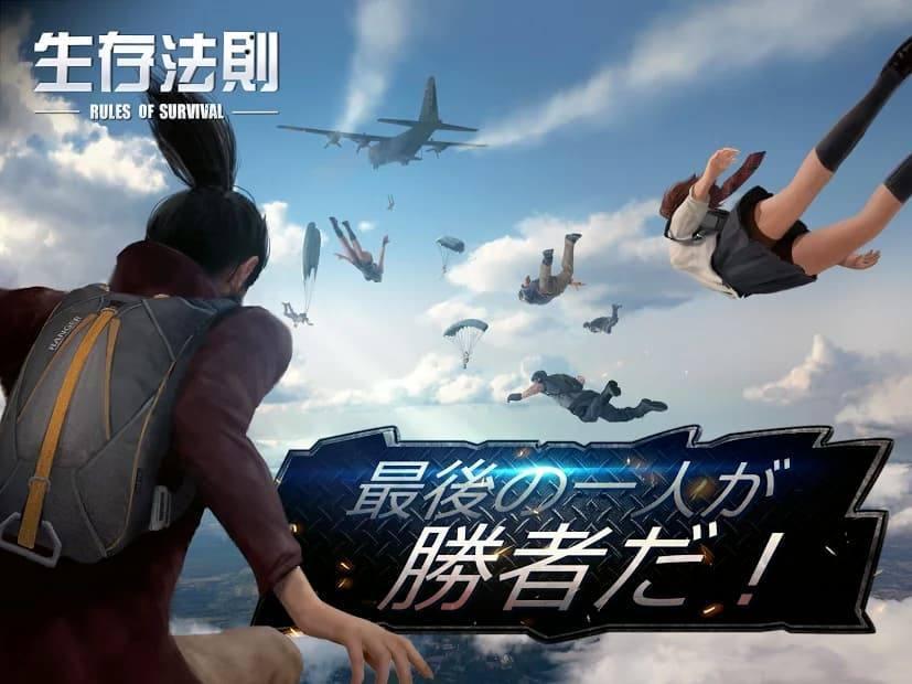 Rules of Survival 最後の一人が勝者になれるゲーム紹介の写真