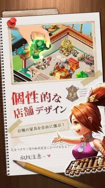 三国鍛冶物語 アプリ紹介画像