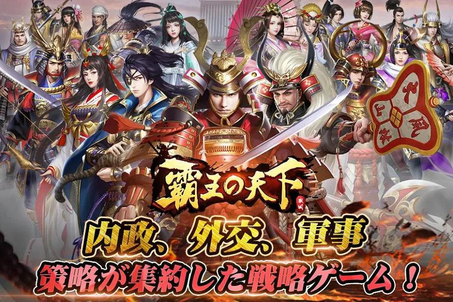 覇王の天下 アプリ紹介画像