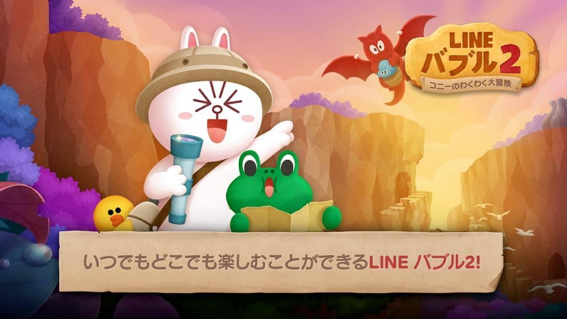 LINEバブル ゲームアプリ紹介写真