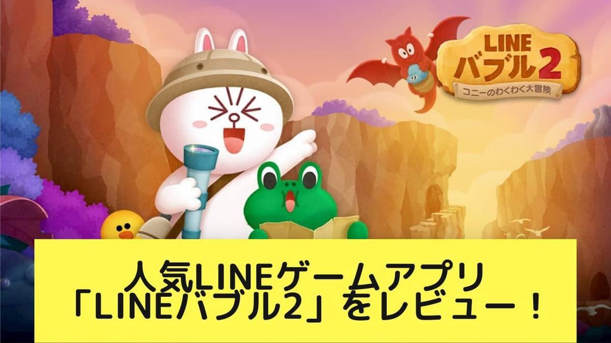 人気LINEゲームアプリ「LINEバブル2」をレビュー!記事アイキャッチ画像