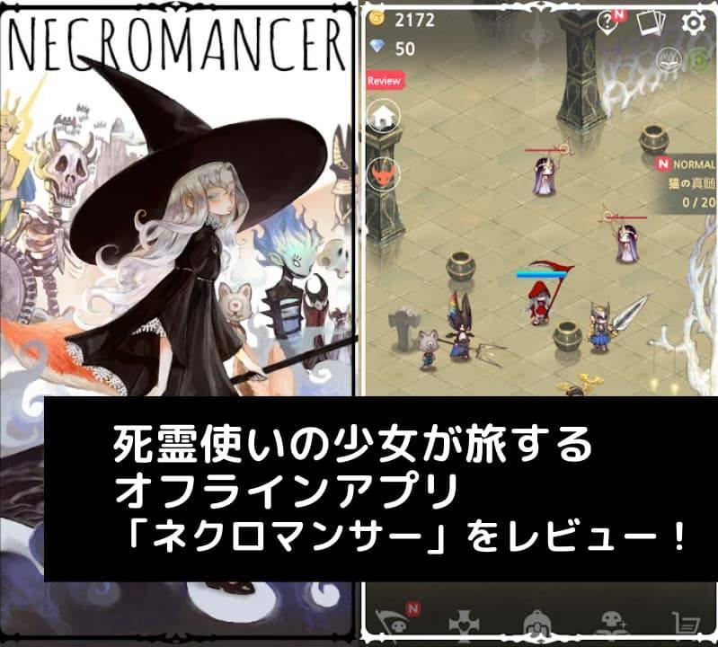 死霊使いの少女が旅するオフラインアプリ「ネクロマンサー」をレビュー!記事アイキャッチ画像