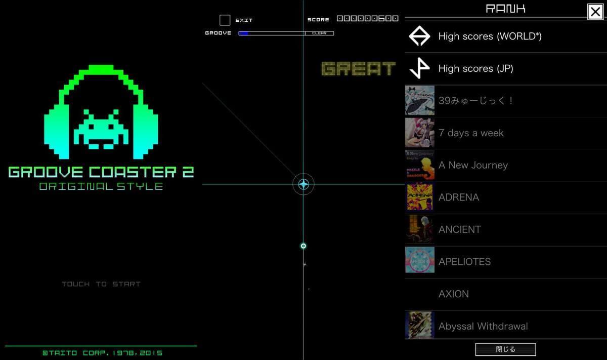グルーヴコースター2 ゲームアプリ紹介画像