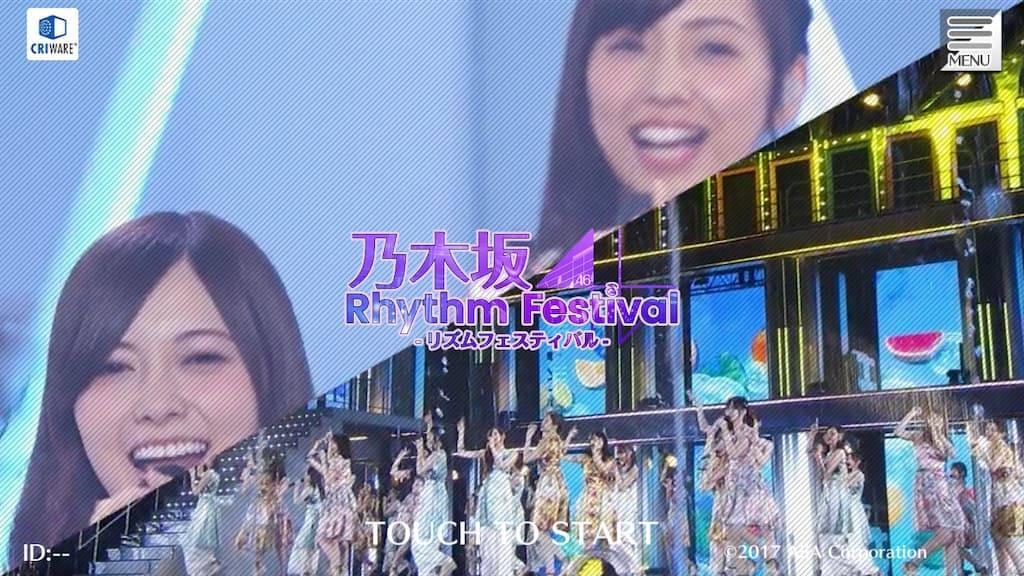 乃木坂46リズムフェスティバル プレイ中の写真