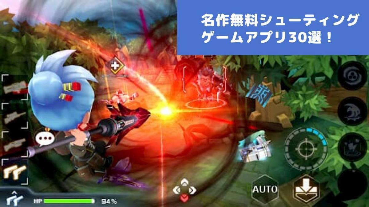 名作無料シューティングゲームアプリ30選!記事アイキャッチ画像