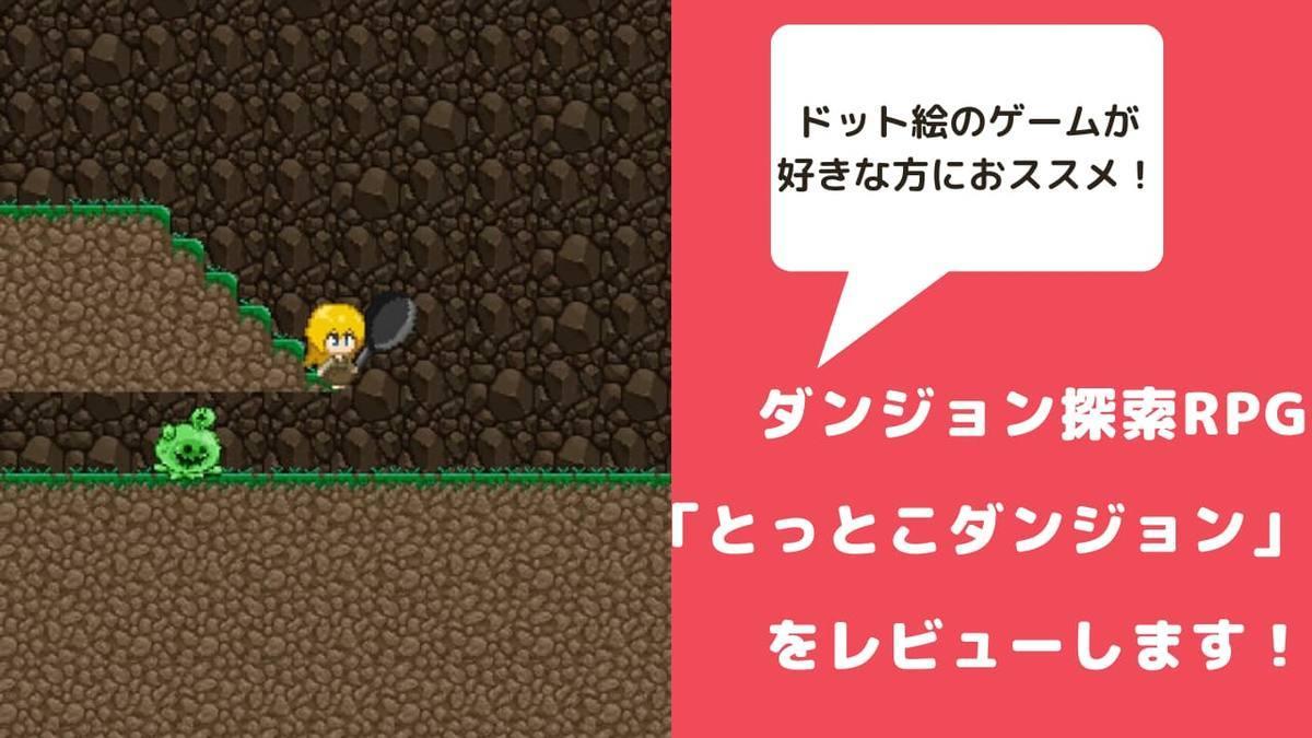 無料ダンジョン攻略ゲーム「とっとこダンジョン」 記事アイキャッチ画像