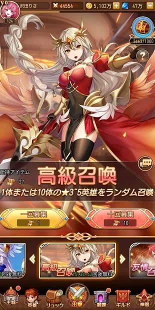 メルヘンオブライト キャラクター召喚画面の写真