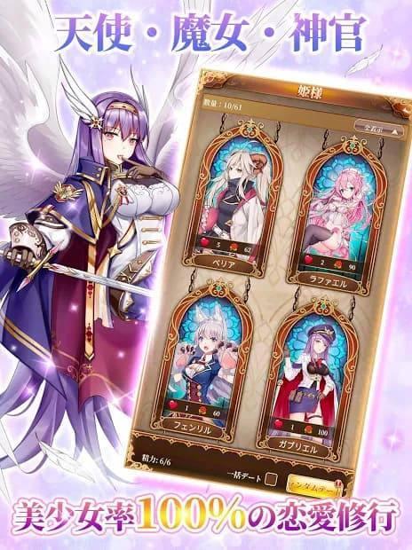 魔王と100人のお姫様 天使・魔女・神官など美少女率100%であることを紹介する写真