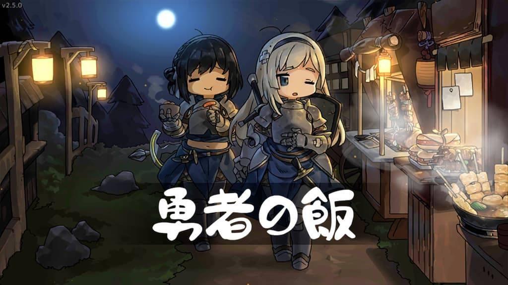 勇者の飯 アプリ名と歩く二人の写真