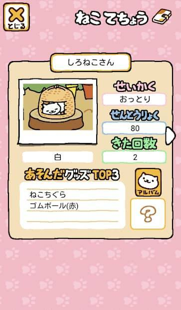 ねこあつめ 猫手帳の写真