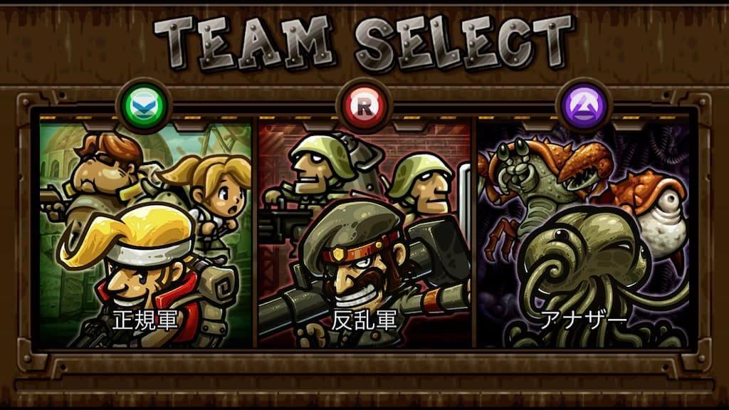 メタルスラッグインフィニティ チーム選択画面の写真
