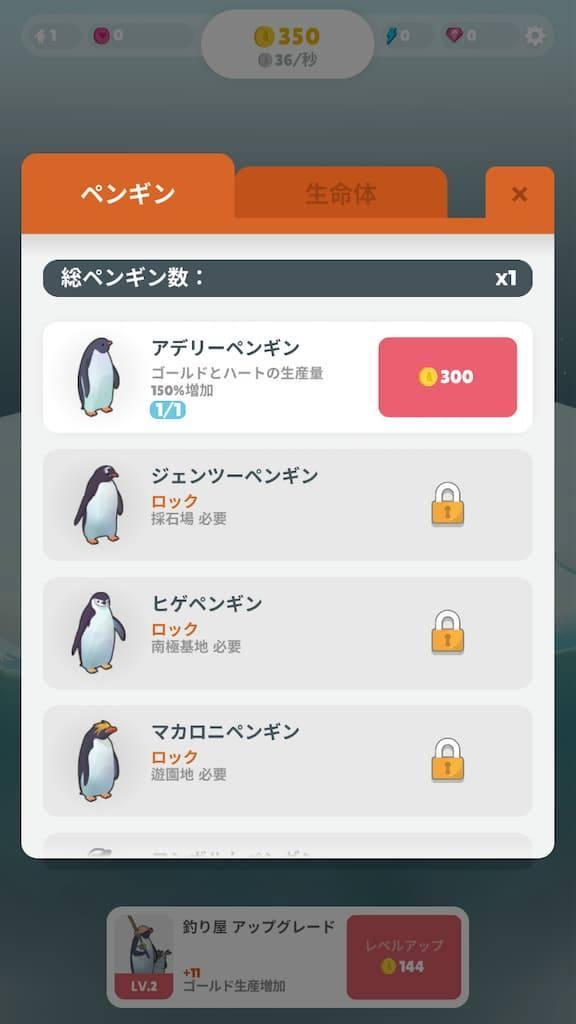 ペンギンの島 種類豊富なペンギンを選んで解放できる画面の写真