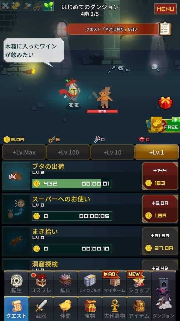 中年騎士ヤスヒロ~放置ゲーム RPG ダンジョン攻略中の写真