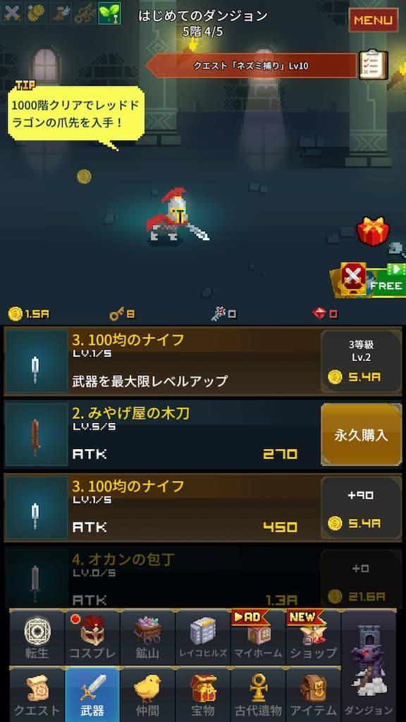 中年騎士ヤスヒロ~放置ゲームRPG 戦闘中の写真