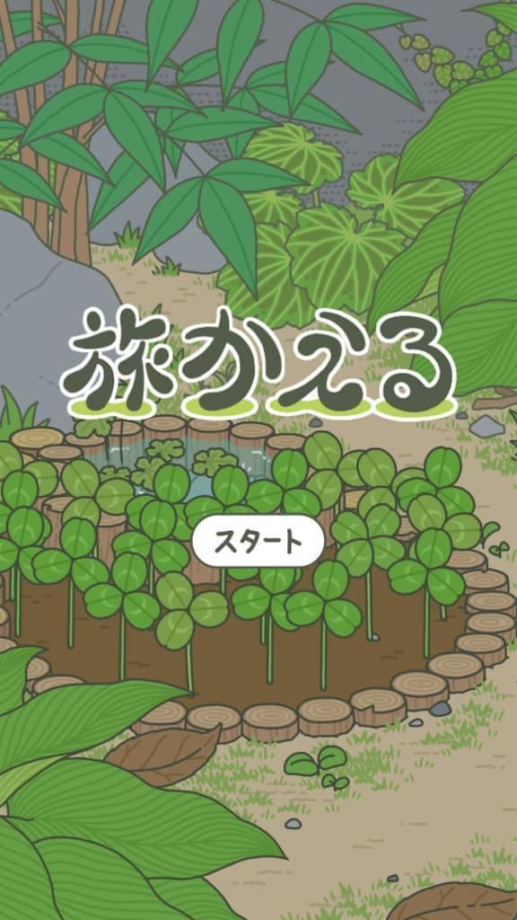 旅かえる ゲームタイトルの表示されたトップ画面の写真